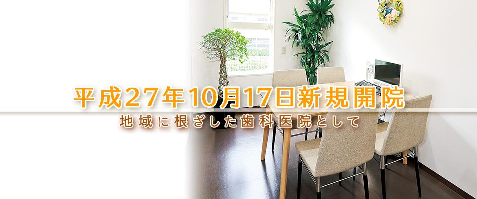 平成27年10月17日新規開院 地域に根ざした歯科医院として
